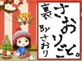 「   [さおりの行動・発言まとめ] 1月2日〜8日 謹賀新年☆帰省スペシャル!! 」の画像(4枚目)