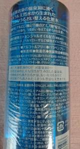日本ゼトック(株)☆龍泉洞の化粧水の画像(2枚目)
