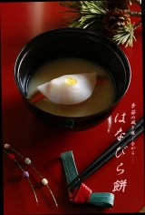 春菓子 花びら餅    (料理・お弁当):季節の風を感じながら・・・の画像(1枚目)