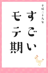 \ 新年の書き初め /の画像(1枚目)