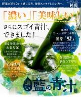 「濃くて美味しい!濃い藍の青汁 レポ♡」の画像(5枚目)