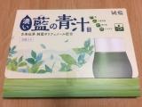 「濃くて美味しい!濃い藍の青汁 レポ♡」の画像(2枚目)