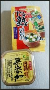 口コミ記事「お味噌汁が美味しい季節です♪」の画像