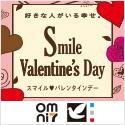 「   [オムニ7]「2017年 バレンタイン」大注目商品、一挙ご紹介!(nanacoポイント10倍!) 」の画像(50枚目)