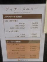 「六本木駅近なのに名店! 豚組食堂」の画像(2枚目)