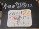 「六本木駅近なのに名店! 豚組食堂」の画像(3枚目)