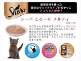 「   ☆シーバ とろ〜り メルティシリーズ☆ 」の画像(2枚目)
