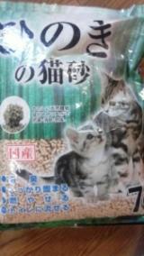 「ひのき香る 猫ちゃん用トイレ砂」の画像(1枚目)