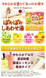 「あったか幸せ♪【ぽかぽかしあわせ湯】入浴剤4種詰め合わせ!」の画像(1枚目)