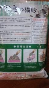 「ひのき香る 猫ちゃん用トイレ砂」の画像(2枚目)