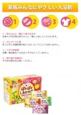 「あったか幸せ♪【ぽかぽかしあわせ湯】入浴剤4種詰め合わせ!」の画像(2枚目)
