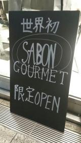 「SABONの世界にますます引き込まれてしまいます♪」の画像(1枚目)