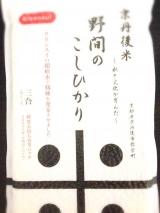 「当選レポ「クリンスイオリジナル 野間のこしひかり」-No.29-」の画像(9枚目)
