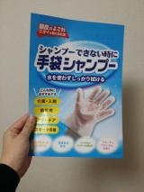 からだふき手袋の画像(2枚目)