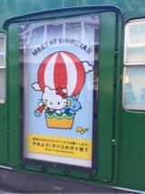 「   [Hello Kitty] 渋谷「青ガエル 観光案内所」が、ハローキティのラッピングに♪♪ 」の画像(12枚目)