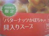 「   モニプラ報告:野菜をMotto!!レンジカップスープ4種×1個【株式会社モンマルシェ】 」の画像(5枚目)
