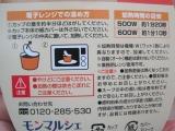 「   モニプラ報告:野菜をMotto!!レンジカップスープ4種×1個【株式会社モンマルシェ】 」の画像(8枚目)