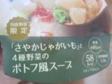 「   モニプラ報告:野菜をMotto!!レンジカップスープ4種×1個【株式会社モンマルシェ】 」の画像(19枚目)