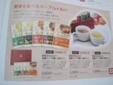 「   モニプラ報告:野菜をMotto!!レンジカップスープ4種×1個【株式会社モンマルシェ】 」の画像(32枚目)