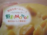 「   モニプラ報告:野菜をMotto!!レンジカップスープ4種×1個【株式会社モンマルシェ】 」の画像(6枚目)