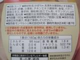 「   モニプラ報告:野菜をMotto!!レンジカップスープ4種×1個【株式会社モンマルシェ】 」の画像(10枚目)