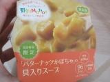 「   モニプラ報告:野菜をMotto!!レンジカップスープ4種×1個【株式会社モンマルシェ】 」の画像(4枚目)
