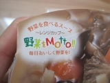 「   モニプラ報告:野菜をMotto!!レンジカップスープ4種×1個【株式会社モンマルシェ】 」の画像(16枚目)