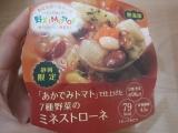 「   モニプラ報告:野菜をMotto!!レンジカップスープ4種×1個【株式会社モンマルシェ】 」の画像(11枚目)