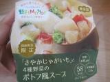 「   モニプラ報告:野菜をMotto!!レンジカップスープ4種×1個【株式会社モンマルシェ】 」の画像(18枚目)
