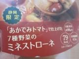 「   モニプラ報告:野菜をMotto!!レンジカップスープ4種×1個【株式会社モンマルシェ】 」の画像(12枚目)