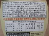 「   モニプラ報告:野菜をMotto!!レンジカップスープ4種×1個【株式会社モンマルシェ】 」の画像(20枚目)