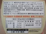 「   モニプラ報告:野菜をMotto!!レンジカップスープ4種×1個【株式会社モンマルシェ】 」の画像(17枚目)
