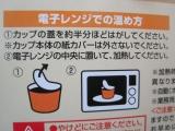「   モニプラ報告:野菜をMotto!!レンジカップスープ4種×1個【株式会社モンマルシェ】 」の画像(9枚目)