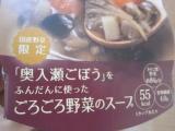 「   モニプラ報告:野菜をMotto!!レンジカップスープ4種×1個【株式会社モンマルシェ】 」の画像(15枚目)