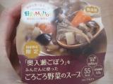 「   モニプラ報告:野菜をMotto!!レンジカップスープ4種×1個【株式会社モンマルシェ】 」の画像(14枚目)