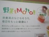 「   モニプラ報告:野菜をMotto!!レンジカップスープ4種×1個【株式会社モンマルシェ】 」の画像(29枚目)