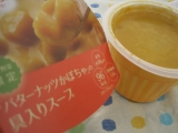 「   モニプラ報告:野菜をMotto!!レンジカップスープ4種×1個【株式会社モンマルシェ】 」の画像(35枚目)