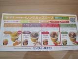 「   モニプラ報告:野菜をMotto!!レンジカップスープ4種×1個【株式会社モンマルシェ】 」の画像(3枚目)