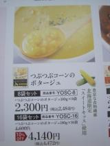 「   モニプラ報告:野菜をMotto!!レンジカップスープ4種×1個【株式会社モンマルシェ】 」の画像(31枚目)