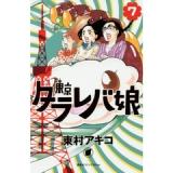 「   [omni7]限定特典付『東京タラレバ娘 1~6巻セット』『スタジオジブリの食べものがいっぱい』 」の画像(8枚目)