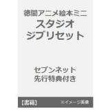 「   [omni7]限定特典付『東京タラレバ娘 1~6巻セット』『スタジオジブリの食べものがいっぱい』 」の画像(16枚目)