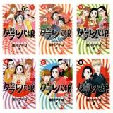 「   [omni7]限定特典付『東京タラレバ娘 1~6巻セット』『スタジオジブリの食べものがいっぱい』 」の画像(2枚目)
