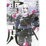 「   [omni7]限定特典付『東京タラレバ娘 1~6巻セット』『スタジオジブリの食べものがいっぱい』 」の画像(132枚目)