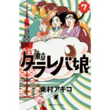 「   [omni7]限定特典付『東京タラレバ娘 1~6巻セット』『スタジオジブリの食べものがいっぱい』 」の画像(93枚目)