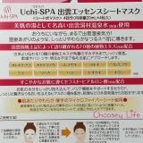ツルスベ肌に☆ Uchi-SPA 出雲エッセンスシートマスクの画像(3枚目)