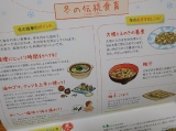 海の精ショップ  伝統食育 の画像(2枚目)