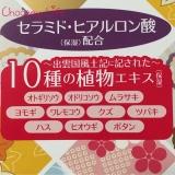 ツルスベ肌に☆ Uchi-SPA 出雲エッセンスシートマスクの画像(2枚目)