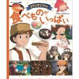 「   [omni7]限定特典付『東京タラレバ娘 1~6巻セット』『スタジオジブリの食べものがいっぱい』 」の画像(32枚目)