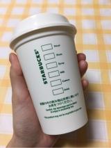 「   [HAUL] 念願の…スターバックス「オリガミ リユーザブルカップ」当選!!(主人とおそろい♪) 」の画像(8枚目)