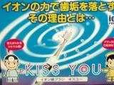 「KISS YOU」の画像(4枚目)
